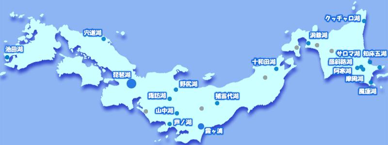 日本地理の話~♪(湖編)
